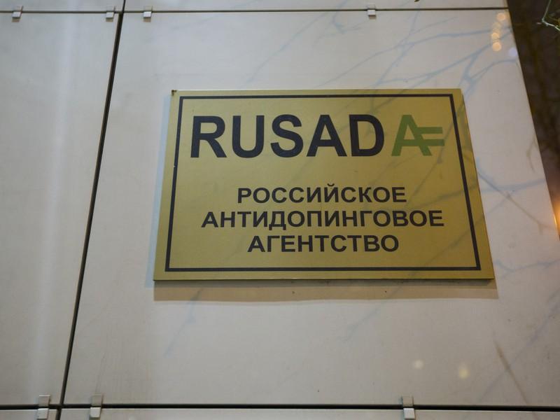 RUSADA - logo Ruskej antidopingovej agentúry